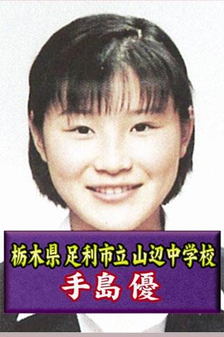 手島優のすっぴん画像2
