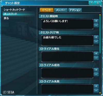 SS_オートワード