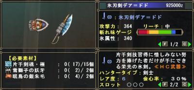 武器HC_氷刃剣デア=ドド一覧