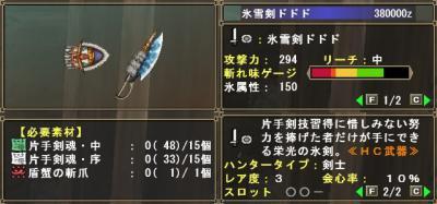 武器HC_氷雪剣ドドド一覧