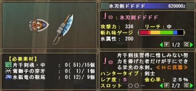 武器HC_氷刃剣ドドドド一覧