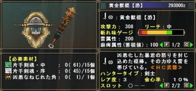 武器HC_黄金獣棍[恐]一覧