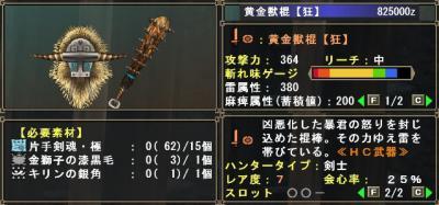 武器HC_黄金獣棍[狂]一覧