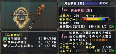 武器HC_黄金獣棍[驚]一覧