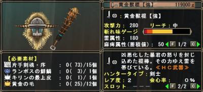 武器HC_黄金獣棍[強]一覧