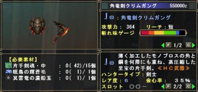 武器HC_角竜剣クリムガング一覧