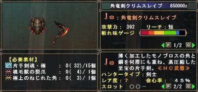 武器HC_角竜剣クリムスレイブ一覧