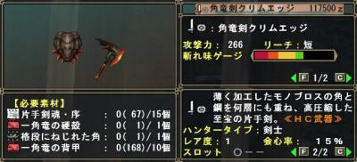 武器HC_角竜剣クリムエッジ一覧
