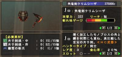 武器HC_角竜剣クリムシーザ一覧
