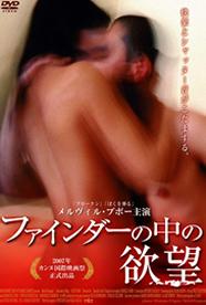 ファインダーの中の欲望/日本盤DVD