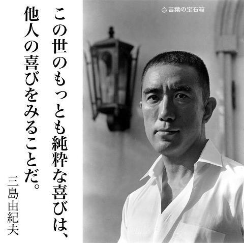 三島由紀夫ら「楯の会」