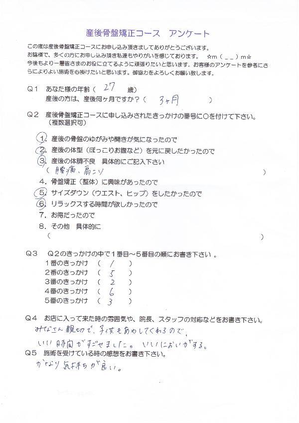sango-145-1.jpg