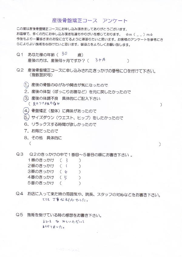 sango-153-1.jpg
