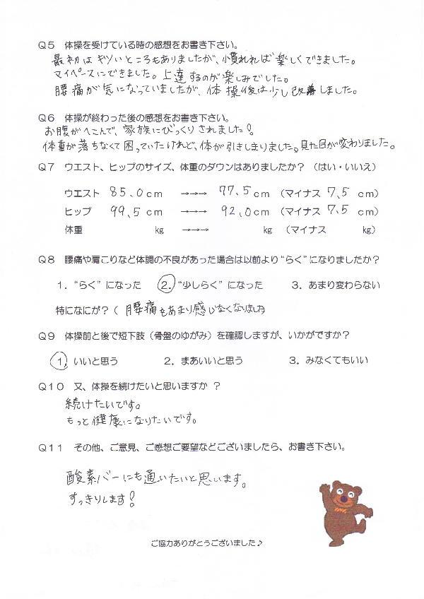 taisou-47-2.jpg