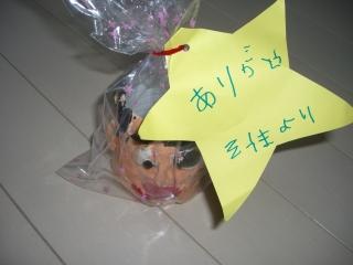 父の日プレゼント1