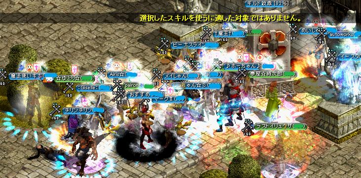 夢G紋章前(5・26)