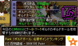 9月29日百物語組攻城戦(攻め)