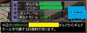 9月29日3つ目の攻城戦(・・)