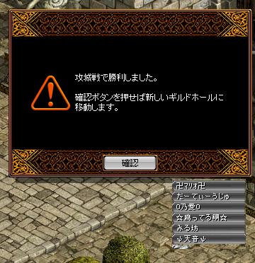 攻城戦結果(12.29)