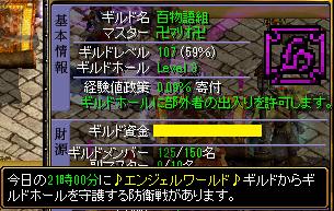 2月23日攻城戦(守り:百物語)