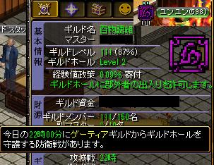 13.3.30攻城戦(百物語組)