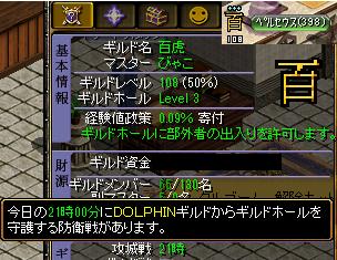 13.3.30攻城戦(百虎)