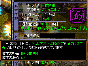 鯖内Gv VsカリスマG3.31