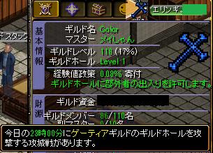 134.6攻城戦(カラー)