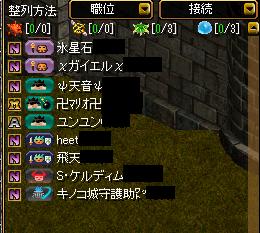 20134.13攻城戦(守り)参加