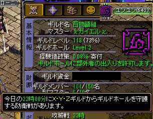 20134.27百物語組(防衛戦)
