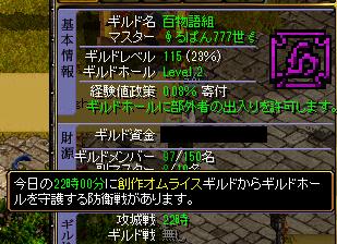 13'6.15百物語組(守り)