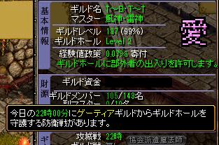 13'6.29攻城戦(B・T)