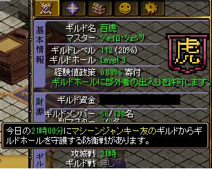 13'7.6百虎守り