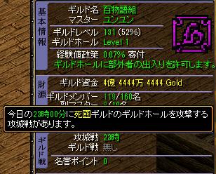 201410.25攻め