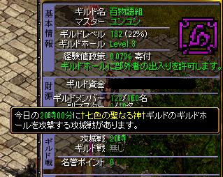 2014'11.8攻め