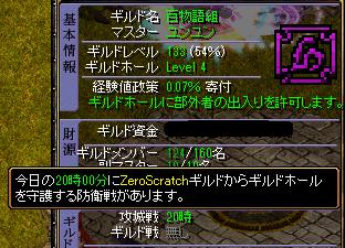 201411.29守り