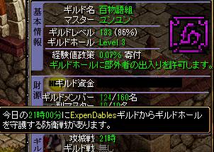 201412.6守り