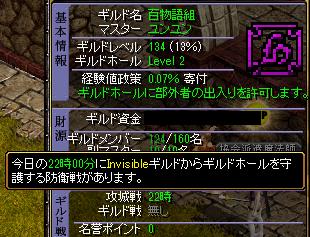 201412.13攻城戦守り