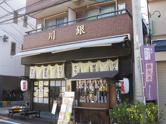 3江戸まち茶屋 1215