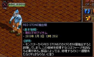 RedStone 13.05.09[01]