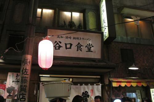 谷口食堂9