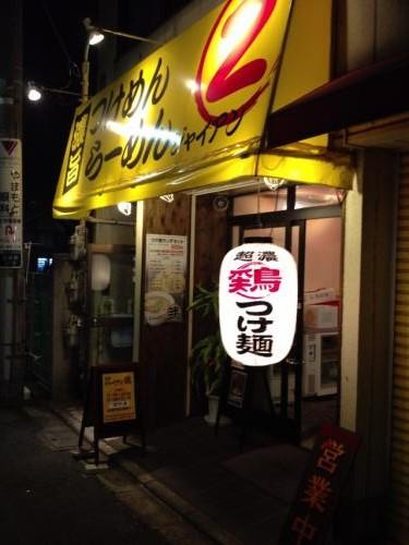 麺屋ジャイアン弐改0