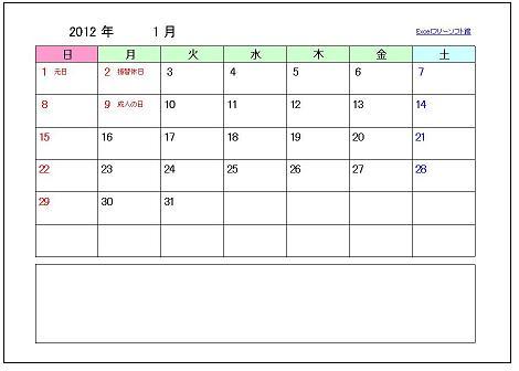 すべての講義 1日のスケジュール表 : カレンダー(2012年 ...