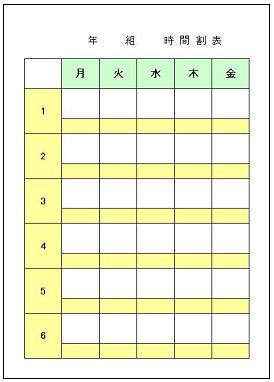 算数 2年 算数 : 時間割表(小学校・週5日制 ...