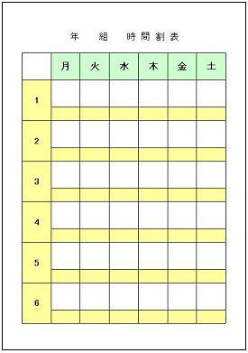 時間割表(中学校・週6日制 ... : 小学校 時間割表 テンプレート : 小学校