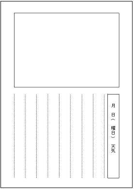 絵日記テンプレート - エクセル ... : a4 スケジュール テンプレート : すべての講義