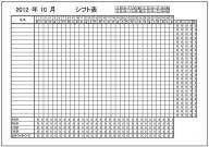 シフト表(4交代制)テンプレート・フォーマット・雛形