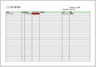 貸出管理表のテンプレート・フォーマット・雛形