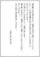 お中元テンプレート・フォーマット・雛形(はがき)