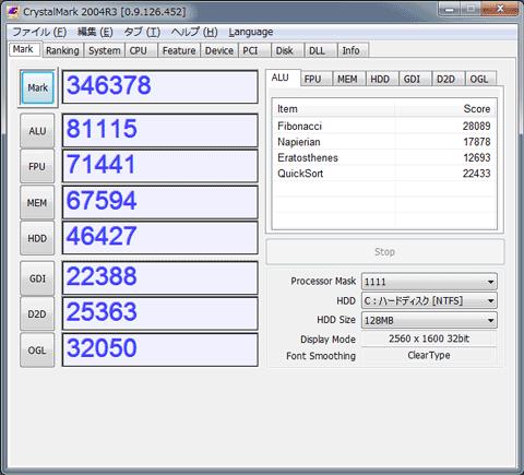 CrystalMark 2004R3 0.9.126.452
